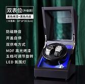 手錶收藏盒 搖表器機械表轉動器上弦晃表家用搖擺全自動轉表器名表手錶收納盒【全館免運】