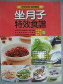 【書寶二手書T8/保健_ZAD】坐月子特效食譜_編輯部