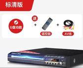 Shinco/新科DVT-310家用dvd播放機vcd影碟機cd高清兒童藍光電影evd器