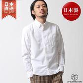 牛津襯衫 素色長袖襯衫 日本製 14色 L-XXL