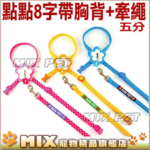 ◆MIX米克斯◆DAB.點點 五分8字帶胸背+牽繩組.10公斤以下小型犬適用
