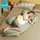 孕婦枕孕婦枕頭護腰側睡枕側臥用品孕期靠枕u型多功能托腹睡覺神器抱枕 小山好物