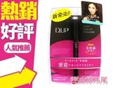 日本限定 COSME大賞 D.UP EYELINER 0.1mm極細 絲滑防水眼線液筆 濃密黑◐香水綁馬尾◐