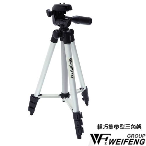 【WEIFENG 偉峰】WT-3111 輕量手把式腳架