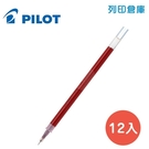 PILOT 百樂 BLS-HC4-R 紅色 0.4 超細鋼珠筆芯 12入/盒