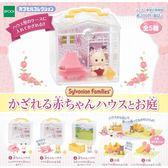 全套5款【日本正版】森林家族 嬰兒房與庭院擺飾篇 扭蛋 轉蛋 擺飾 EPOCH - 612137