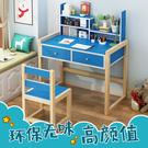 兒童學習桌 實木 小學生可升降課桌寫字桌椅套裝寫字台兒童書桌家用  快速出貨