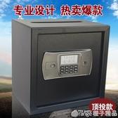 保險箱家用小型密碼投幣保險櫃辦公商用迷你保管箱入牆防盜『橙子精品』