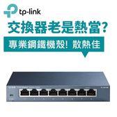 TP-LINK TL-SG108 8埠 專業級Gigabit 交換器