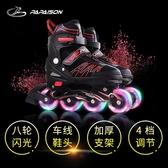 溜冰鞋成人成年旱冰輪滑鞋可調兒童全套裝女男童初學者單排直排輪Mandyc