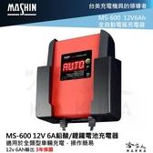 麻新電子經銷 ms-600 全自動 電瓶充電器 6v 12v 6a 汽車 機車 ms 600 哈家人