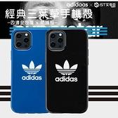 【adidas】 Originals 經典三葉草 iPhone12 mini/12/PRO/PRO MAX 保護殼