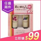 【任2件$99】甜蜜小手霜禮盒組(玫瑰+薰衣草)9gx2入【小三美日】