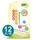 Nac Nac 天然酵素洗衣精補充包1000ml 箱購12入