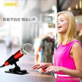 麥克風Remax/睿量 RMK-K01 麥克風全民k歌蘋果手機yy直播迷你小話筒 年終狂歡盛典