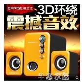 音箱EARISE/雅蘭仕 Q8筆記本電腦音響多媒體臺式小音箱2.1重低音炮USB 七夕禮物
