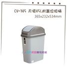 【我們網路購物商城】聯府 CV-345 ...