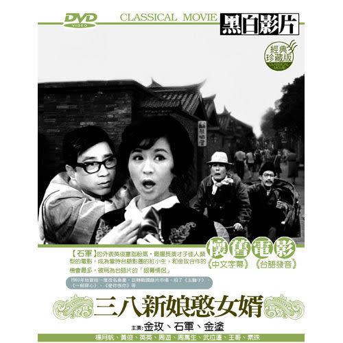 三八新娘憨女婿 黑白影片 DVD(購潮8)