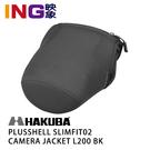 【映象】HAKUBA PLUSSHELL SLIMFIT02 CAMERA JACKET L200 BK 相機保護套 HA286335 單眼