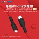 USB-C to Lightning/1M/液態矽膠 | ZMI紫米 數據線(GL870)