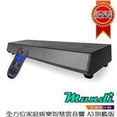 Mundi 全方位 家庭娛樂 智慧雲音響 A3 (旗艦版) 送HDMI線 /3期零利率