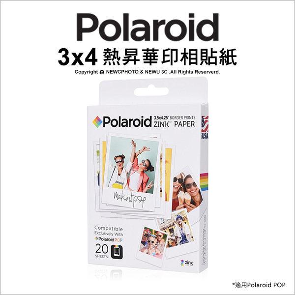 Polaroid ZINK POP 專用相紙3x4吋 熱昇華印相貼紙(20張) 底片 相紙 拍立得★可刷卡★ 薪創數位