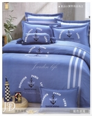 單人四件式床罩組/純棉/MIT台灣製 ||藍色港灣||
