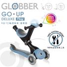 法國GLOBBER GO•UP 5合1豪華版(聲光版)(4895224401940灰藍) 4750元