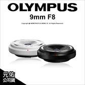 Olympus BCL-0980 BCL0980 9mm F8.0 元佑公司貨★可刷卡免運★魚眼 機身蓋鏡頭 餅乾鏡 薪創數位