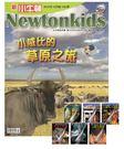 《新小牛頓》1年12期 贈 【DK大揭密系列】-恐龍、深海、人體、古埃及、古希臘、古羅馬全6冊