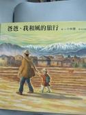 【書寶二手書T7/少年童書_PFS】爸爸、我和風的旅行_小林豊