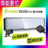 DOD BSD300【贈64G】電子後視鏡 1080p 前後雙鏡頭行車記錄器 GPS 倒車顯影 區間測速 保固三年