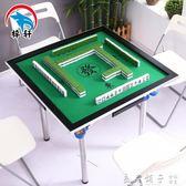 麻將桌 折疊麻將桌子家用簡易棋牌桌 手搓手動宿舍實木QM   良品鋪子