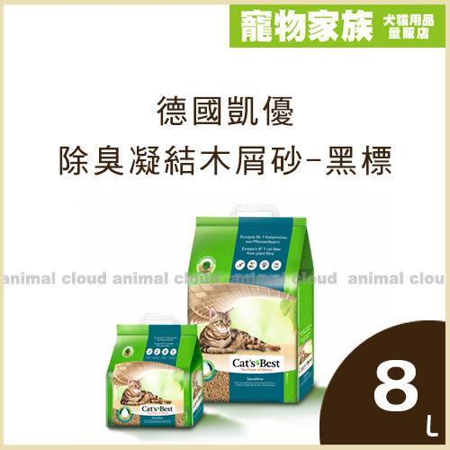 寵物家族-德國凱優除臭凝結木屑砂-黑標 2.9kg (8L)