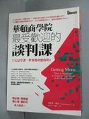 【書寶二手書T1/溝通_GKT】華頓商學院最受歡迎的談判課_洪慧芳, 史都華.戴蒙
