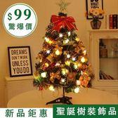 聖誕樹60公分耶誕節裝飾品聖誕樹套餐耶誕【限時特價】