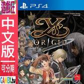 PS4 伊蘇:始源(中文版)