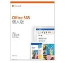 微軟 Office 365 中文 個人版 一年盒裝 內含1TB雲端硬碟 (拆封後無法退換貨)