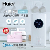 Haier海爾 5L免安裝RO瞬熱式淨水器WD501 送塵蹣機(2色任選)