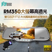 FLYone RM350 (送32G)前後雙鏡行車記錄器 高清7玻/1080P雙鏡頭 高畫質後視鏡型【FLYone泓愷】