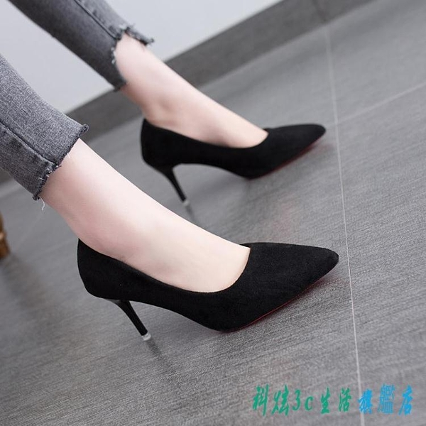 黑色絨面高跟鞋尖頭細跟中跟優雅百搭OL職業工作面試女單鞋5cm7cm EY10348『科炫3C』