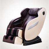 按摩椅多功能按摩椅家用老年人全自動 LX 220v