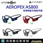 贈運動後背包 AFTERSHOKZ AEROPEX AS800骨傳導藍牙運動耳機 AS 800 骨傳導 藍牙運動耳機 藍芽耳機 公司貨
