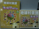 【書寶二手書T8/語言學習_LCA】地球村美語-連接詞輕鬆學_1書+6光碟合售