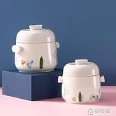燕窩燉盅陶瓷帶蓋隔水燉盅碗家用雙蓋大容量雙耳燉盅杯小湯盅燉罐 全館鉅惠