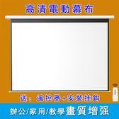 電動投影幕布72寸84寸100寸投影儀機家用辦公抗光壁掛幕布遙控高清大屏幕自動升降