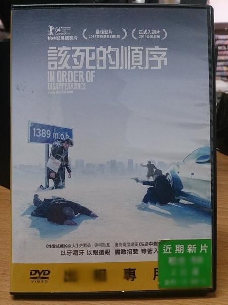 挖寶二手片-Y109-055-正版DVD-電影【該死的順序/In Order of Disap】-(直購價) 海報是影印