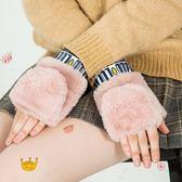 半指翻蓋手套女冬韓版日系毛絨可愛學生保暖手套半截露指zzy5130『美鞋公社』