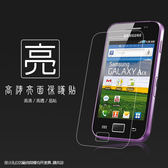 ◆亮面螢幕保護貼 SAMSUNG 三星 Galaxy Ace S5830 保護貼 軟性 高清 亮貼 亮面貼 保護膜 手機膜