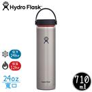 【Hydro Flask 美國 寬口輕量真空保溫鋼瓶24oz《板岩灰》】FLW24LW/保溫杯/隨身杯/水壺/單手杯